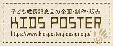 JDO-KidsPoster
